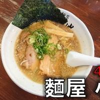 【松阪市】「麵屋 小池」の柚子入り醤油ラーメンを食べてきた!