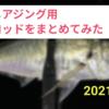 【2021年度版】オススメアジング用パックロッドをまとめてみた