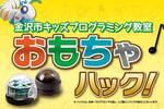 金沢市キッズプログラミング教室「おもちゃハック!」