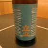 立山(日本酒-富山)特別本醸造をレビューしてみた