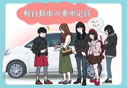 軽自動車の乗車定員は4人まで?例外的に5人乗りする方法とは