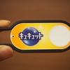 ボタンをポチッと押すだけで注文できる「Amazon Dash Button」の使い方をまとめてみた