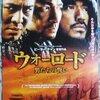 ウォーロード/男たちの誓い (2008年)