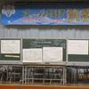 筑波大学附属小で研究会