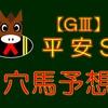 【GⅢ】平安S 結果