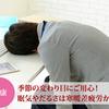 季節の変わり目は寒暖差疲労にご用心。眠気やだるさなどの症状が出たときの対策方法。