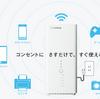 電源につなぐだけ!「Softbank Air」の料金が分かりにくいと思っている人のために分かりやすくまとめてみる。