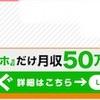【格安SIM】Biglobeが今熱い!ポイントサイト経由するとキャッシュバックも増額に。