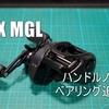 【シマノ】SLX MGLのハンドルノブにベアリングを追加する方法
