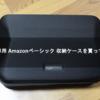 PSVR 専用 Amazonベーシック 収納ケースを買ってみた!【PlayStation VR】【プレイステーション VR】【Amazonベーシック】【キャリーケース】