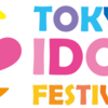 【イベントレポート】2018/8/3(金)TOKYO IDOL FESTIVAL 2018 DAY1参戦 後半 その2