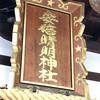 もうひとつの晴明神社