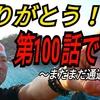 【第100話】ブロガーの生き残りについて考察してみるわ【前編】