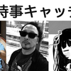 配信&来店 時事キャッチ8
