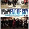映画感想 - HiGH&LOW THE MOVIE2 / END OF SKY(2017)