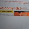 キャッシュバックで3,240円入りのau WALLETプリペイドカードをもらいました。
