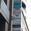 【調布市から横浜市青葉区へ】屋根の点検調査と修理にお邪魔しております...