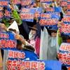 【沖縄とは何だろうか。〜県民大会に参加して〜】