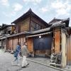 <地図あります>お座敷スタバ「京都二寧坂ヤサカ茶屋店」、二寧坂にオープン!建物はヤサカグループの持ち物です(^-^)