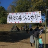 日記 カエデのお祭 秩父の森ジャンボリーにて植樹体験!!