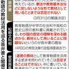 教育勅語の道徳教材活用 文科相も否定せず 野党反発 - 東京新聞(2017年4月5日)