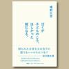 #幡野広志「ぼくが子どものころ、ほしかった親になる。」