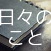 9月の日記