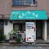 昭和の魅力◆喫茶もんぶらん。パチンコ銀河。/鳥取県倉吉市