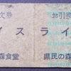 【切符系】 絶滅危惧種 硬券の食券はどこに存在するのか。