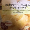 海老のアヒージョ味のポテトチップス