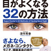 世界最高医が教える、目が良くなる32の方法、ダイアモンド社新刊出る