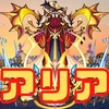 【モンスト】リレーションカッターが強い!轟絶アリアの性能評価!