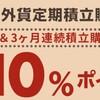 楽天銀行の外貨積立で10%ポイント還元 年率換算40%