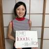 8月18日【吉村南美・1000人TVのおやすみなさい】第51回 番組告知