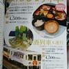 明知鉄道が鉄道ジャーナルにでかでかと宣伝!