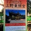 上野東照宮に初詣