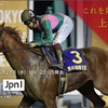 ◆競馬予想◆第41回 帝王賞 Jpn1