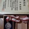 谷先生、「山口県体育協会体育功労賞」受賞式中止