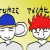 高天原会議2