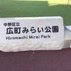 【中野広町みらい公園】アクセス、トイレ、遊具詳細など