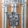 ゴーゴリ喫茶店 小笠原貴雄