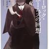 コナン・ドイル「シャーロック・ホームズの回想」(角川文庫)-1