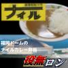 【役無論】本当の幻の味・福岡ドームのナイルカレー弁当