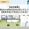 【設定簡単】NatureRemomini2レビュー【設定方法/できること】