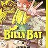 『BILLY BAT(ビリーバット) 8』 浦沢直樹 長崎尚志 モーニングKC 講談社