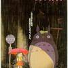 【誰よりも熱い感想】「ジブリの大博覧会」に行ってきた!(2/3)鈴木さんと糸井さんが切り出すジブリの世界と「宣伝」という仕事