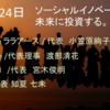 1万円をNPOに社会投資する「SOIF」を続けるのは、投資効率が良いと思っているから。