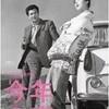 木下恵介監督の「今年の恋」(1962年)を観た