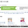 iTunesStoreとAmazon Musicを同時に検索できるウェブアプリ書いた