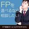 FPのチカラなら、1人1人に合ったアドバイスをお金のエキスパートがアドバイスしてくれる